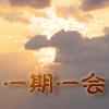 一期一会/空・雲